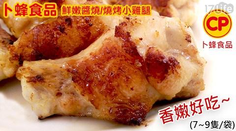 卜蜂食品/鮮嫩/醬燒/燒烤/小雞腿/雞腿/燒炙/肉