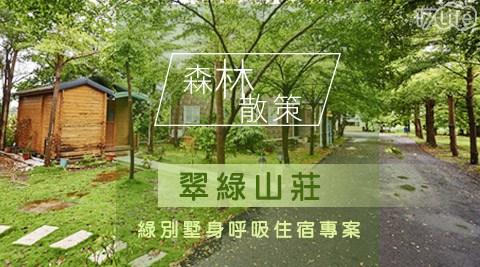 台南/翠綠/山莊