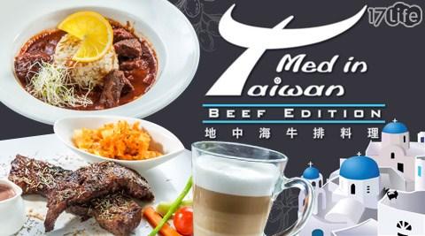 Med In Taiwan/Beef Edition/地中海/牛排料理/松山文創/松煙/地中海式紅酒燉牛肉/韃靼牛肉/肉食主義/外國主廚