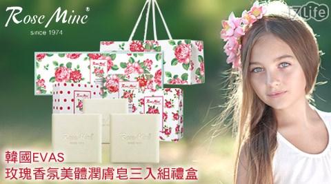韓國EVAS-玫瑰香氛美體潤膚皂禮盒