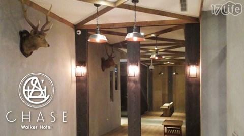 只要1,299元(雙人價)即可享有【鵲絲旅店CHASE Walker Hotel】原價4,000元城市自助輕旅行只要1,299元(雙人價)即可享有【鵲絲旅店CHASE Walker Hotel】原價4,000元城市自助輕旅行:經濟雙人房住宿乙晚+旅店設施:免費Wi-Fi使用。