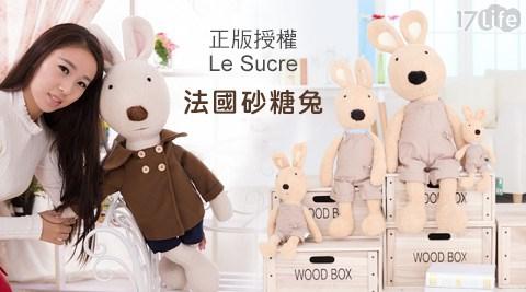 超療癒正版授權Le Sucre法國砂糖兔