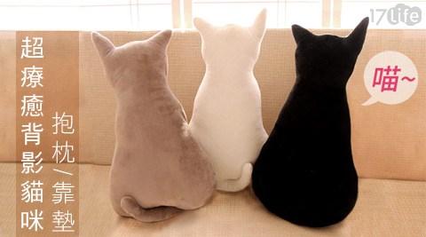 超療癒背影貓咪抱枕/靠墊系列