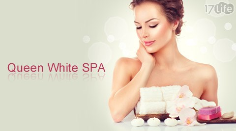 Queen White SPA-美容美體方案