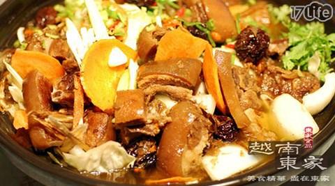 越南東家羊肉爐/魯肉飯/年菜/羊肉爐/雞湯/紫米粥/黑金蒜煲雞湯/清燉羊肉/金門高粱酸白菜鍋