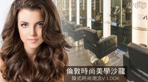 倫敦時尚美學沙龍-變髮專案