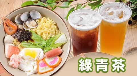 綠青茶-雙人滿足鍋燒飲品組合