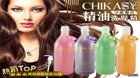 平均每入最低只要249元起(含運)即可享有【CHIKASY】精油洗髮精1入/2入/3入/4入,多款式任選。