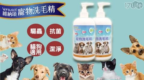 平均每瓶最低只要249元起(含運)即可享有【Venusol 維納頌】多用途寵物洗毛精1瓶/2瓶/4瓶/8瓶(500cc±3%/瓶)。