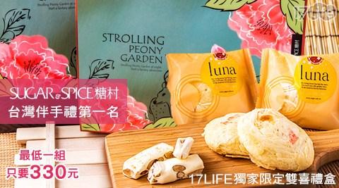 糖村SUGAR&SPICE-法式牛軋糖+太陽餅禮盒