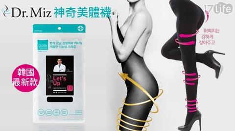 韓國最新款Dr.Miz神奇美體襪