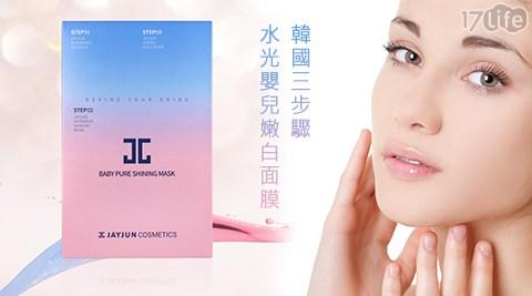 平均每入最低只要73元起(含運)即可購得【Jay Jun】韓國三步驟水光嬰兒嫩白面膜5入/10入/15入,每入內含:眼霜(1.5ml)+面膜(25ml)+菁華液(1.5ml)。