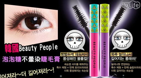 平均每支最低只要189元起(含運)即可購得【韓國Beauty People】泡泡糖不暈染睫毛膏任選1支/2支/3支/4支,款式:濃密/纖長。