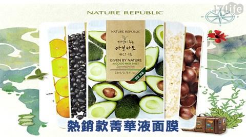 平均每入最低只要36元起(含運)即可享有【韓國 NAURE REPUBLIC】熱銷款菁華液面膜12入/24入/36入(23ml/入),款式:淨竹/純米/橄欖/蘆薈。