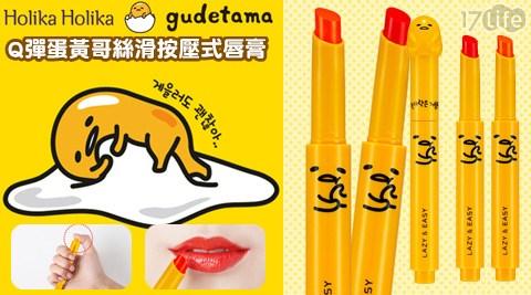 平均每支最低只要333元起(含運)即可購得【holika holika】韓國Q彈蛋黃哥絲滑按壓式唇膏1支/2支/4支,顏色:RD01紅色/OR02橘色。