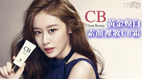 平均每入最低只要353元起(含運)即可購得【CB CREAM】韓國黃金煥白素顏裸妝CB霜1入/2入/3入/4入(35ml/入)。