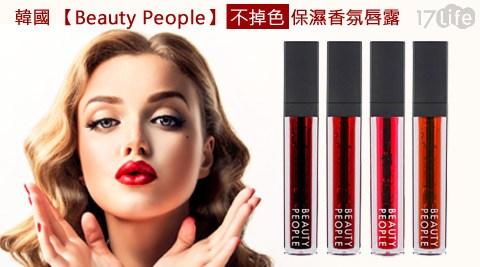 韓國 /Beauty People/不掉色/保濕/香氛/唇露/6ml