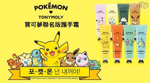 韓國/【TONYMOLY】/POKEMON/寶可夢/聯名版/護手霜