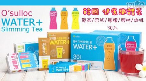 韓國O'sulloc-WATER+健康纖體茶-大容量