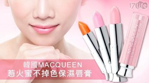 韓國MACQUEEN-惹火蜜不掉色保濕唇膏