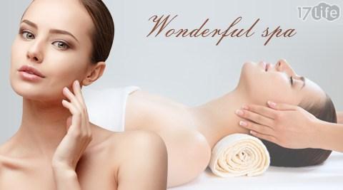 Wonderful spa-美容美體方案