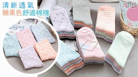 17shopping 團購 網清新透氣糖果色舒適棉襪