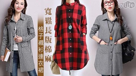 平均每件最低只要289元起(含運)即可購得寬鬆長版棉麻格子襯衫連衣裙1件/2件/4件/6件,多款多色多尺寸任選。