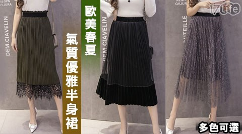歐美/春夏/氣質/優雅/半身裙