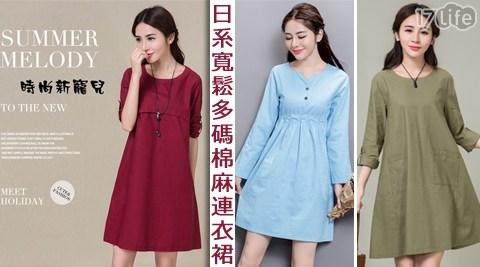 平均每件最低只要299元起(含運)即可購得日系寬鬆多碼棉麻連衣裙1件/2件/4件/6件/8件,多款多尺碼任選。
