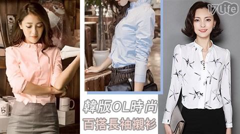 韓版OL武陵 農場 4 月時尚百搭長袖襯衫