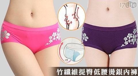 平均每件最低只要43元起(含運)即可享有竹纖維提臀低腰燙銀內褲3件/6件/10件。