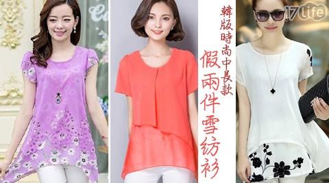平均每件最低只要249元起(含運)即可享有韓版時尚中長款假兩件雪紡衫1件/2件/4件/6件,多款多色多尺寸任選。