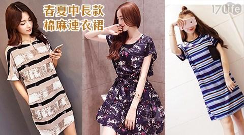 平均最低只要279元起(含運)即可享有春夏中長款棉麻上衣連衣裙1件/2件/4件/6件,三款多色多尺寸任選。