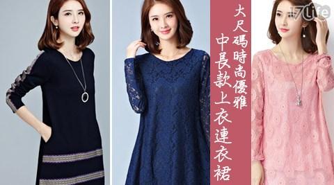 平均每件最低只要330元起(含運)即可享有大尺碼時尚優雅中長款上衣連衣裙1件/2件/3件/4件/6件,多款多色多尺寸任選。