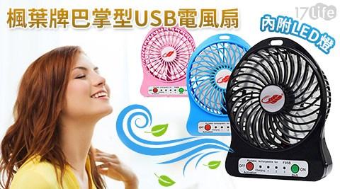 楓葉牌-巴掌型USB電風扇(內附LED燈)