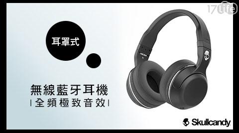 只要3,739元(含運)即可享有【Skullcandy】原價4,399元美國潮牌HESH2無線藍牙耳罩式耳機1副,顏色:黑色/迷彩/黑銀,保固一年。