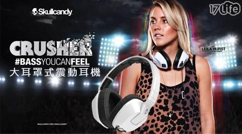 只要3,799元(含運)即可享有原價4,990元美國Skullcandy潮牌Crusher跨許大耳罩式震動耳機1入,顏色:黑色/白色,享保固1年。