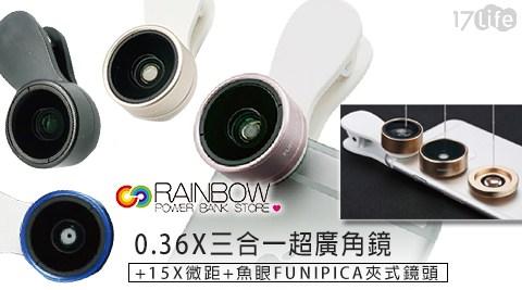 平均每入最低只要299元起(含運)即可享有Rainbow 0.36X三合一超廣角鏡(+15X微距+魚眼FUNIPICA夾式鏡頭)1入/2入/4入,顏色:黑/藍/玫瑰/金。