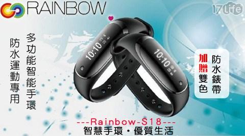 Rainbow-S18 /防水/運動專用 /多功能/智能手環