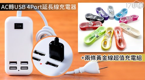 AC轉USB 4P17p 好 康 團購 網ort延長線充電器+兩條黃金線超值充電組