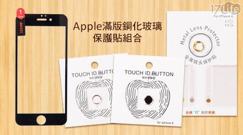 Apple滿版鋼化玻璃保護貼+鏡頭貼+按鍵貼