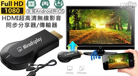 平均每入最低只要699元起(含運)即可購得【Miradisplay】HDMI超高清無線影音同步分享器/傳輸器(支援Android與iOS)1入/2入/4入,購買即享1個月保固服務!