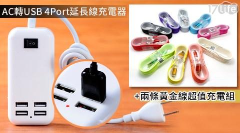 AC轉USB/4Port/延長線充電器/兩條黃金線/超值充電組/充電器/黃金線/充電組/充電