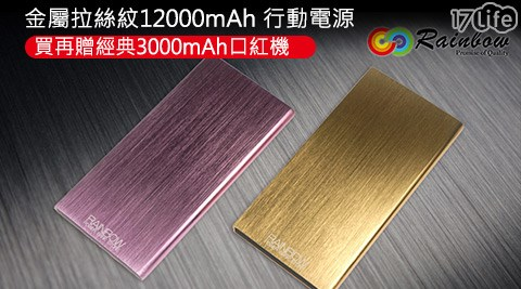 平均最低只要649元起(含運)即可享有Rainbow金屬拉絲紋12000mAh 行動電源: 1入/2入/4入,顏色:粉色/金色。