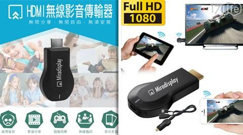 只要499元(含運)即可享有【Miradisplay】原價1,680元HDMI超高清無線影音同步分享器/傳輸器(支援Android與iOS)只要499元(含運)即可享有【Miradisplay】原價1,680元HDMI超高清無線影音同步分享器/傳輸器(支援Android與iOS)1入,顏色:黑色,享1個月保固。