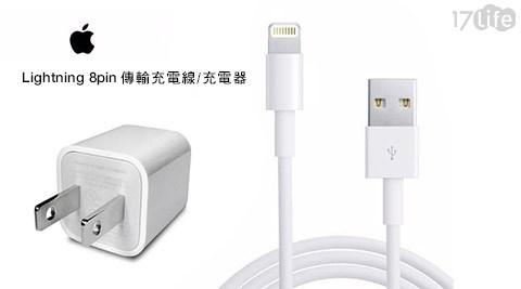 Apple-Lightning 8pin原廠傳輸充電線+充電器
