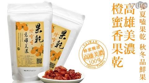 平均每包最低只要99元起(8包免運)即可購得【良品嚴選】美濃橙蜜香小番茄果乾1包/10包/20包(100g/包)。