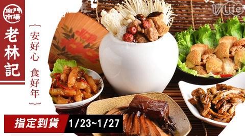 老林記www 17life-素食暖冬湯品系列(1/23-1/27到貨)