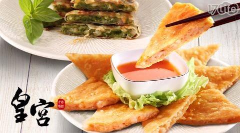 皇宮/月亮蝦餅/泰式/酸辣/點心/家常/青醬/原味/夏威夷/起司/早餐/午餐/調理/泰國