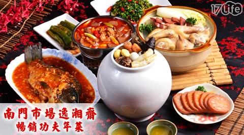 南門市場逸湘齋-功夫年菜/年菜組系列